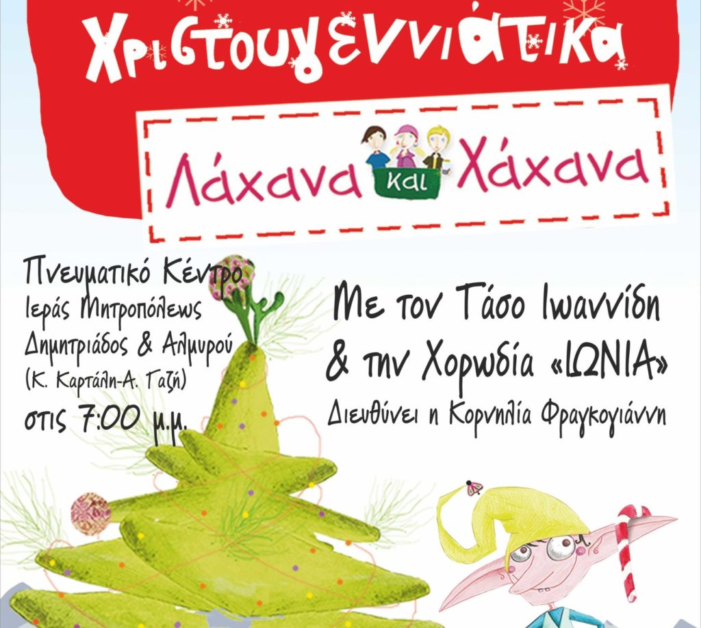IONIA XMAS AFISA crop