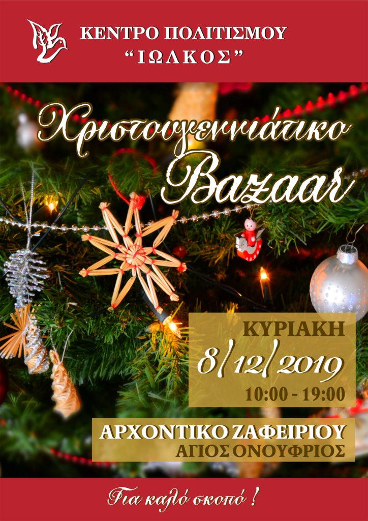 MOUTSINA XRISTOYGENNIATIKO BAZAAR 2019