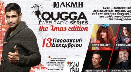Χριστουγεννιάτικος ραδιομαραθώνιος αγάπης στο ΙΕΚ ΑΚΜH