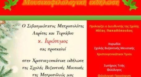 Χριστουγεννιάτικη εκδήλωση της Σχολής Βυζαντινής Μουσικής της Μητρόπολης Λαρίσης και Τυρνάβου
