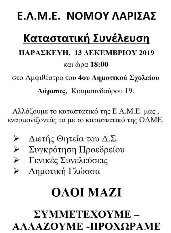 Καταστατική Συνέλευση της Ε.Λ.Μ.Ε. ν. Λάρισας