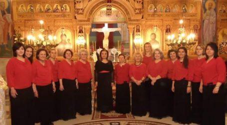 Συναυλία με βυζαντινούς ύμνους στον Βόλο