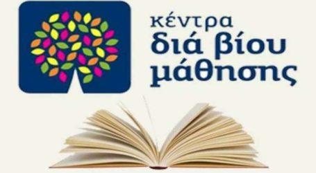 Πρόσκληση εκδήλωσης ενδιαφέροντος συμμετοχής στα τμήματα μάθησης του Κέντρου Διά Βίου Μάθησης Δήμου Κιλελέρ
