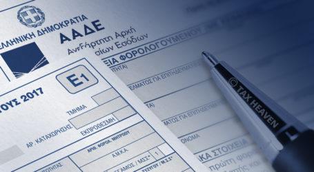 Φορολογικό σεμινάριο στον Βόλο