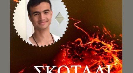 Μεγάλη διάκριση και βραβείο σε Λαρισαίο μαθητή σε Πανελλήνιο Διαγωνισμό Μυθιστορήματος
