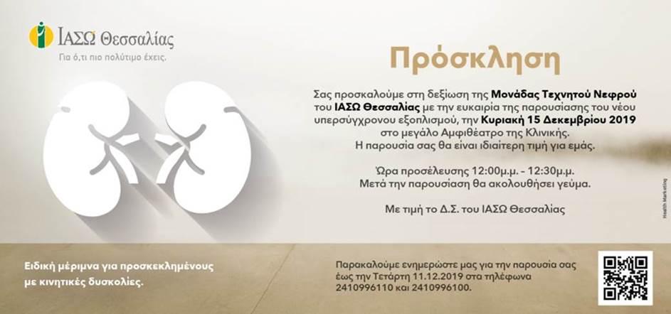 Παρουσίαση του νέου εξοπλισμού στο ΙΑΣΩ Θεσσαλίας