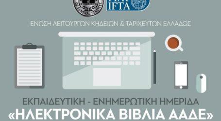 Εκπαιδευτική – ενημερωτική ημερίδα για τα «Ηλεκτρονικά βιβλία» στο Επιμελητήριο Μαγνησίας