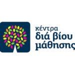 kedrodiavioumathisis