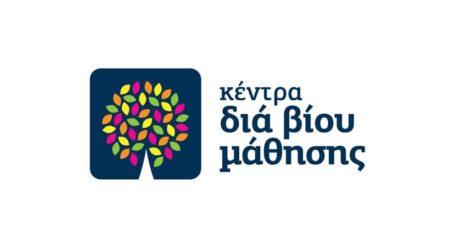 Προγράμματα γενικής εκπαίδευσης ενηλίκων από το Κέντρο Διά Βίου Μάθησης του δήμου Κιλελέρ