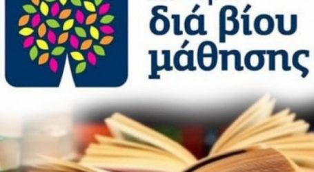 Ενδιαφέρον συμμετοχής στα Κέντρα Δια βίου μάθησης Ν. Πηλίου
