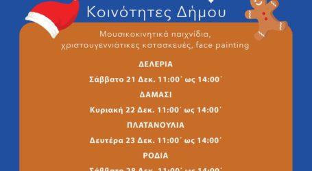 Το χριστουγεννιάτικο πρόγραμμα εκδηλώσεων του δήμου Τυρνάβου