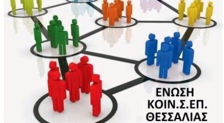Πρωτοβουλία για την δημιουργία Δευτεροβάθμιας Ένωσης ΚΟΙΝ.Σ.ΕΠ. Θεσσαλίας στη Λάρισα