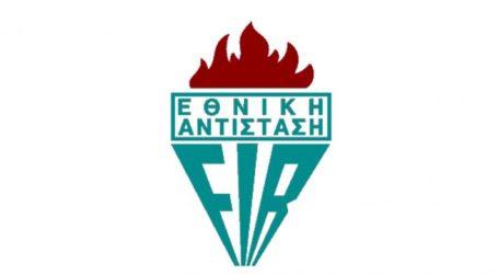 ΠΕΑΕΑ-ΔΣΕ: «Όλοι στο Πανθεσσαλικό συλλαλητήριο του Βόλου»