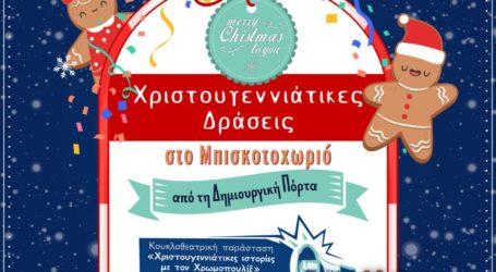 Πλήθος διασκεδαστικών δράσεων για μικρούς και μεγάλους τα Χριστούγεννα στον Πολυχώρο Θεσσαλία