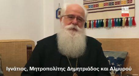 Για τα Χριστούγεννα της Αγάπης μιλά ο Σεβ. Μητροπολίτης Δημητριάδος κ.Ιγνάτιος