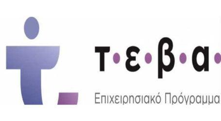 Βελεστίνο: Διανομή τροφίμων από το πρόγραμμα ΤΕΒΑ