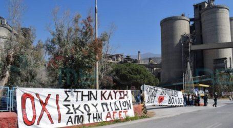 Βόλος: Δικαίωση για την ΑΓΕΤ από το Δικαστήριο – Έντονη αντίδραση από την Επιτροπή Αγώνα Πολιτών