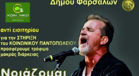 Απόψε η συναυλία του Νίκου Ζιώγαλα στα Φάρσαλα για τη στήριξη του Κοινωνικού Παντοπωλείου
