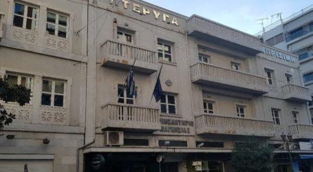 Μεσίστια κυματίζει η σημαία στο Επιμελητήριο Μαγνησίας – Δείτε τον λόγο