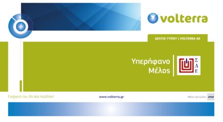 Η Volterra, υπερήφανο μέλος του Συνδέσμου Διαφημιζομένων Ελλάδος