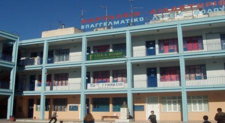 Αναβαθμίζεται ενεργειακά το Καρτάλειο σχολικό συγκρότημα στον Βόλο