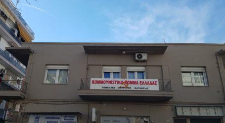 Το ΚΚΕ Μαγνησίαςαποχαιρετά τον Θανάση Κοντονίνα