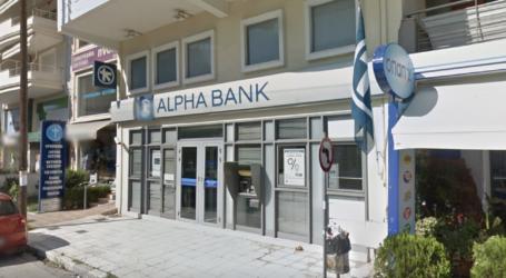 Λουκέτο σε υποκατάστημα της ALPHA BANK στον Βόλο