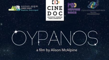 Ο «Ουρανός» στο Cine Doc