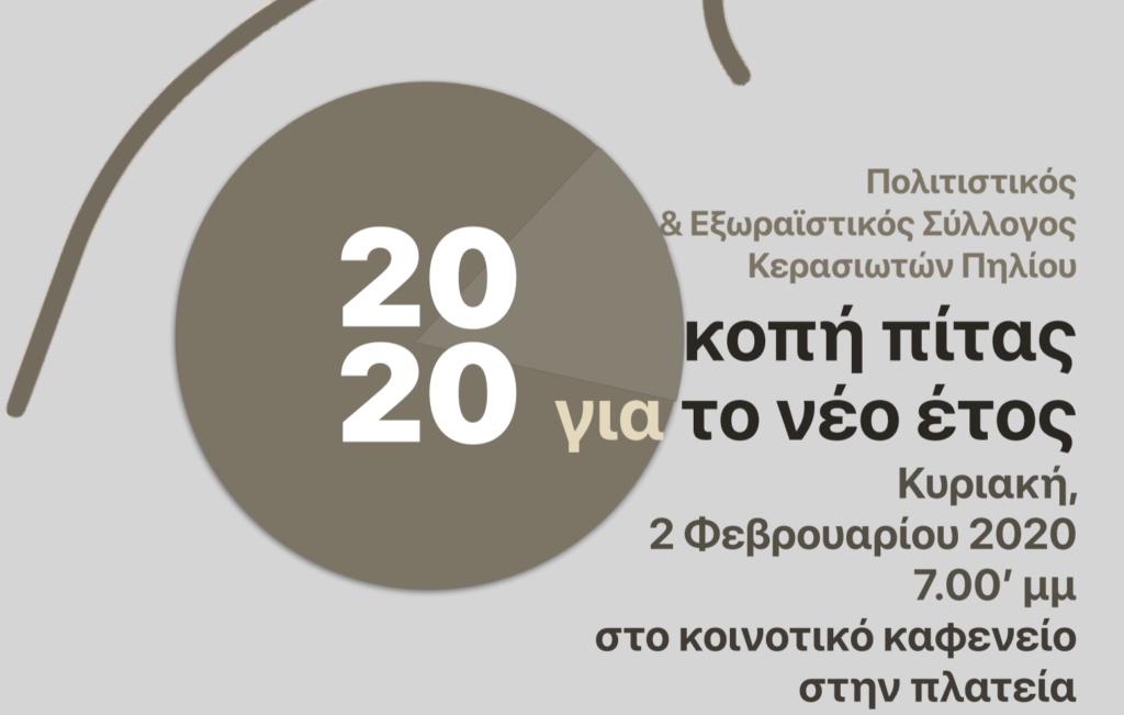 Στιγμιότυπο 2020 01 30 11.53.06 πμ