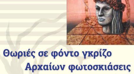 Παρουσίαση ποιητικών συλλογών «Αρχαίων Φωτοσκιάσεις»