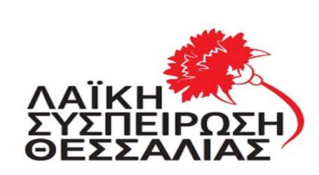 Στηρίζει την απεργία στην COSMOTE η Λαϊκή Συσπείρωση Θεσσαλίας