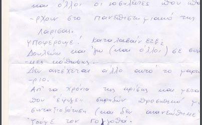 «Υποφέρουμε, καταλαβαίνετε;….» Κραυγή απελπισίας σε επιστολή νοσηλεύτριας του Πανεπιστημιακού Νοσοκομείου Λάρισας