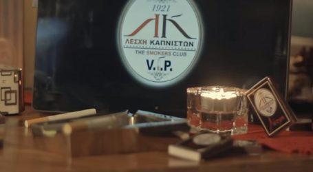 Λέσχη Καπνιστών και στον Βόλο – Πως σκέφτονται να αντιμετωπίσουν τον αντικαπνιστικό νόμο