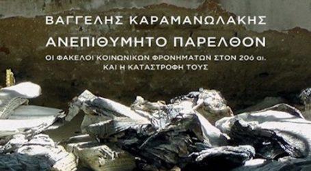 Παρουσίαση βιβλίου του Β. Καραμανωλάκη, «Ανεπιθύμητο Παρελθόν»