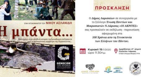 Εκδήλωση στη Λάρισα αφιερωμένη στα 100 χρόνια από τη Γενοκτονία των Ελλήνων του Πόντου