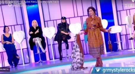 Γιατί η Βολιώτισσα Αμίνα Χακίμ εκνεύρισε την Έλενα Χριστοπούλου στο My Style Rocks [βίντεο]