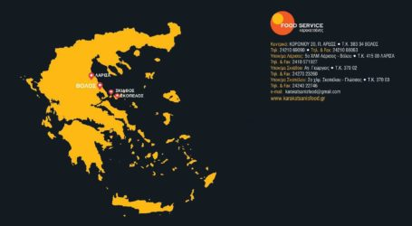 Καρακατσάνης ΑΕ – Σε νέες εγκαταστάσεις στην Α' ΒΙΠΕ Βόλου