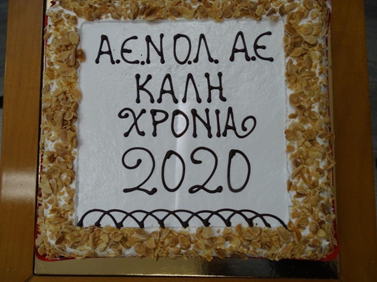 Σε ευχάριστο κλίμα η κοπή πίτας της ΑΕΝΟΛ ΑΕ (φωτο)