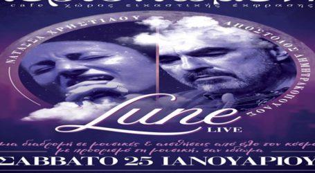Το μουσικό ντουέτο «LUNE» έρχεται στην Περισπωμένη