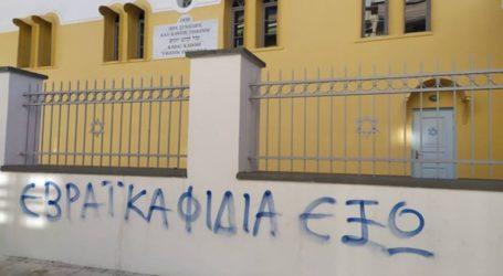 Ο Δήμος Τρικκαίων καταδικάζει βεβήλωση μνημείων της Εβραϊκής Κοινότητας
