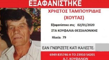 Εξαφανίστηκε 79χρονος από τα Κουφάλια Θεσσαλονίκης