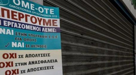 Μήνυση από συλληφθέντες απεργούς κατά του περιφερειακού διευθυντή του ΟΤΕ