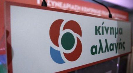 Την Πέμπτη θα καθοριστεί η στάση του ΚΙΝΑΛ στην πρόταση Μητσοτάκη για Πρόεδρο της Δημοκρατίας