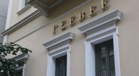 Σύγκληση της επιτροπής για τα κόκκινα δάνεια ζητάει η ΓΣΕΒΕΕ λόγω ερωτηματικών σε θέματα διαφάνειας»
