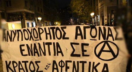 Πορεία αντιεξουσιαστών στο κέντρο της Αθήνας