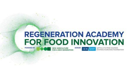 Άνοιξαν οι αιτήσεις για το πρόγραμμα ReGeneration Academy for Food Innovation