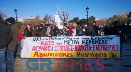 Πορεία εκπαιδευτικών και φοιτητών ενάντια στις ρυθμίσεις για την Παιδεία