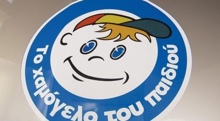 Τηλεμαραθώνιος για το Χαμόγελο του Παιδιού την Πέμπτη 30 Ιανουαρίου