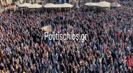 Χιλιάδες κόσμου στην κεντρική πλατεία Χίου για το μεταναστευτικό