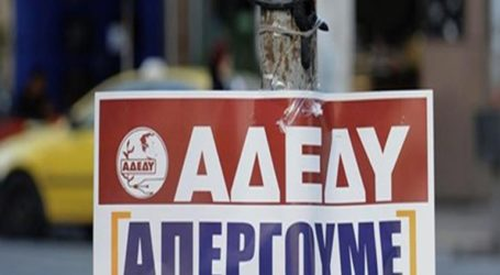24ωρη απεργία για το ασφαλιστικό νομοσχέδιο